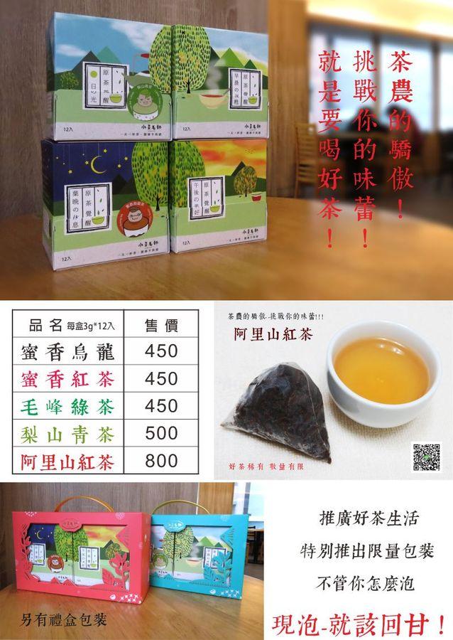 蜜香烏龍茶, 阿里山紅茶, 蜜香紅茶, 毛峰綠茶, 梨山青茶, 三角立體茶包