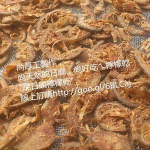 啪日頭ㄟ檸檬乾(6小包)