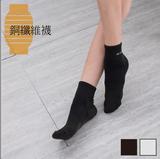 銅纖維環保氣墊襪(黑)-女