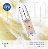 皂妃肌潤色隔離霜(30ml)