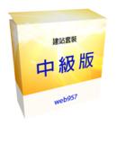 含中级版所有功能,擁有精美的網站模板,全面支持各种瀏覽器,支持SEO優化,200M網站空間。